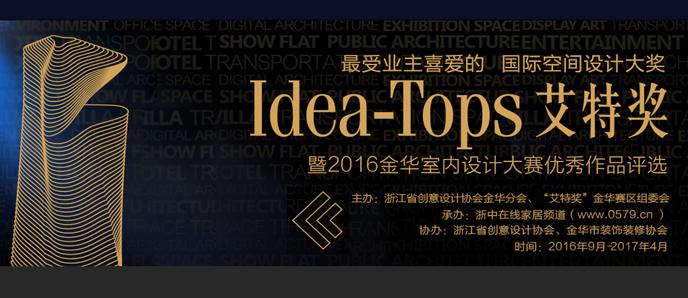 最受业主喜爱的国际空间设计大奖Idea-Tops艾特奖作品征集