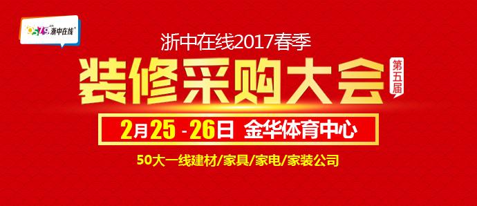 2017春季【装修采购大会】火热开启~2.25-2.26日50大品牌与你相约!