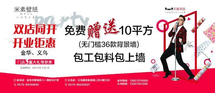 米素壁纸双店同开 开业钜惠 免费赠送10平米……