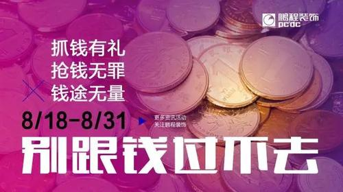 【激情八月】抓钱有礼,抢钱无罪!超值钜惠,钱途无量!