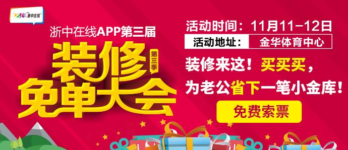 11.11-12,浙中在线【装修免单大会】门票免费申领中!