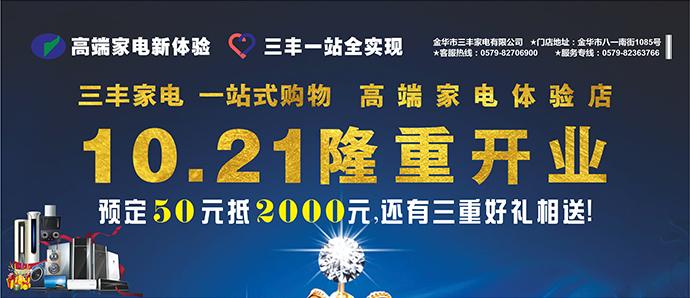 10.21日金华【三丰家电】盛大开业,报名抢优惠!