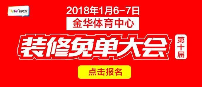 2018年1月6-7日浙中在线第十届【装修免单大会】报名ing~